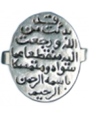 libro bahá'í Anello defunti arabo - argento