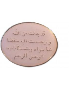 libro bahá'í Anello defunti arabo - metallo