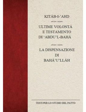 libro bahá'í Kitáb-i-ʻahd - Ultime volontà e testamento di 'Abdu'l-bahá - La dispensazione di Bahá'u'lláh